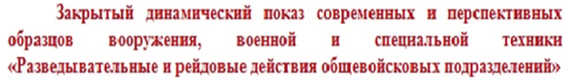 Figure 02. Invitation in Russian